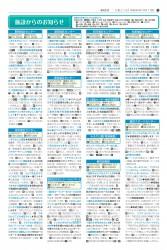 最所弁護士講演20130724-02