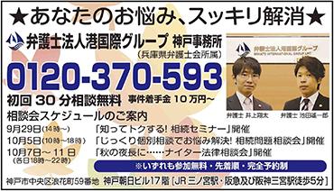 神戸セミナーバナー
