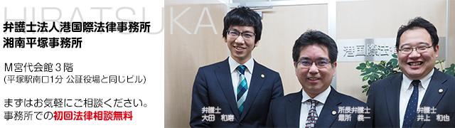平塚事務所バナー
