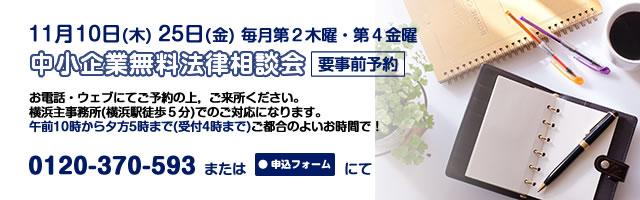 横浜企業相談バナー