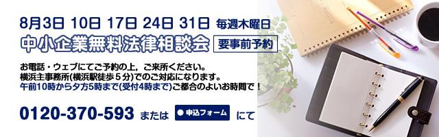 中小企業向け法律相談8月3,10,17,24,31日